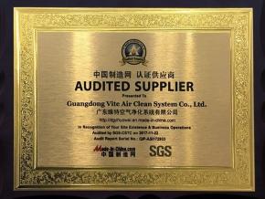 中国制造认证供应商