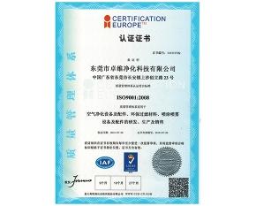 IOS9001:2008认证证书